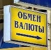Обмен валют в Тамбовке